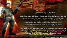 Captura de 'Special Force 2', un juego producido por Hezbolá.
