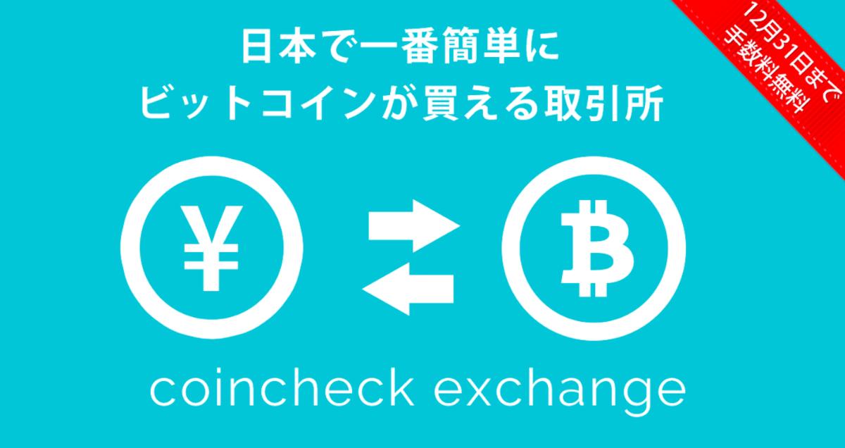 Operadora de cambio de criptomonedas Coincheck (Foto: Coincheck)