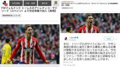 La J. League anuncia el fichaje de Fernando Torres.