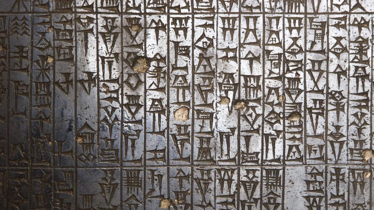 Fragmento del Código de Hammurabi