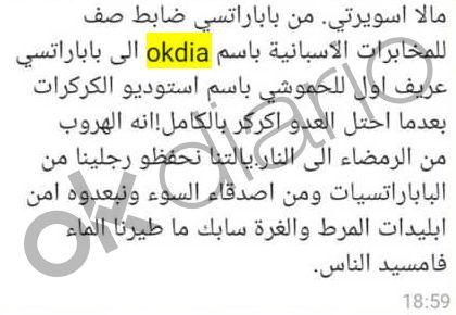 """Mensaje difundido por Brahim Ghali, líder del Polisario, junto con Bachir Mustafa Sayed, en el que acusa a un periodista de OKDIARIO de ser un """"suboficial de Inteligencia""""."""