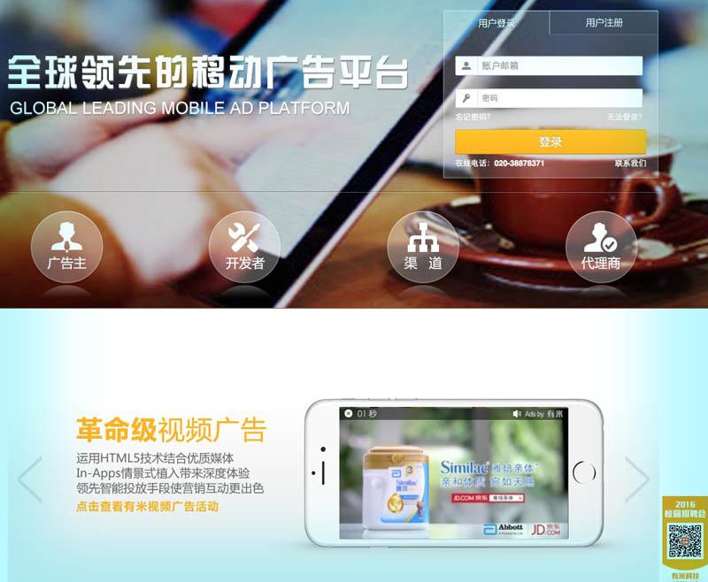 Captura Youmi Advertising