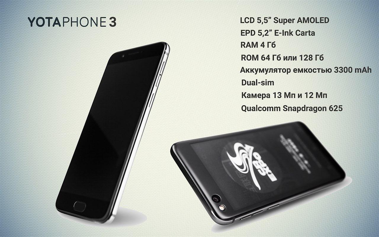 El Yotaphone 3 se ha desvelado ya de manera oficial y llegará en septiembre por unos 350 euros